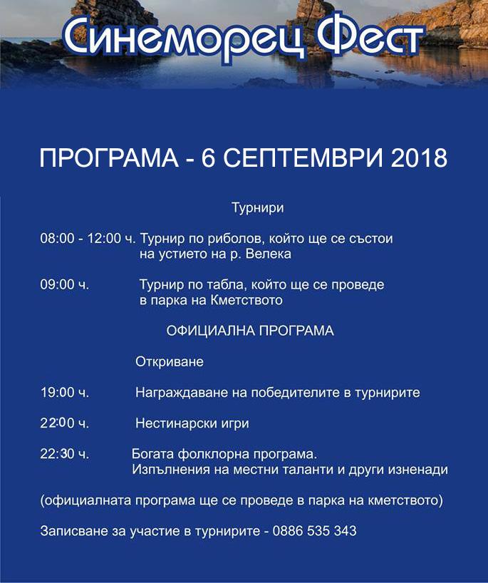 Синеморец Фест - 6 септември 2018